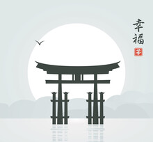 Japanese Landscape With Torii Gate Against The Backdrop Of The Mountains And The Rising Sun. Chinese Character Happiness