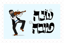 Shana Tova Greeting Card- Hasid Fiddler Dancing With Hebrew Biblical  Typography