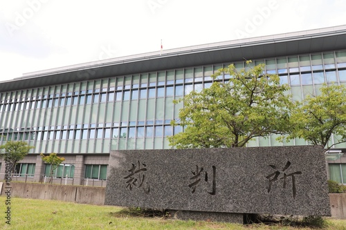 Foto  奈良地方裁判所