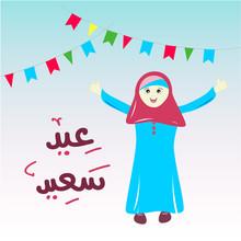 Eid  Saeed - Greeting Card - T...