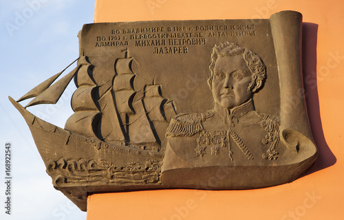 Poster Artistiek mon. Мемориальная доска в честь адмирала Лазарева. Город Владимир. Золотое кольцо.