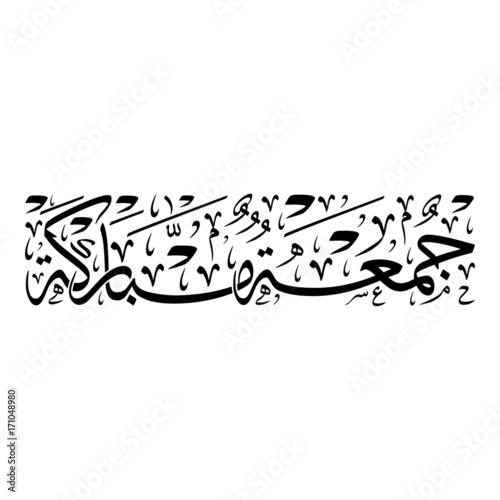 Arabic calligraphy of friday greeting spelled as gomaa mubarakah arabic calligraphy of friday greeting spelled as gomaa mubarakah m4hsunfo