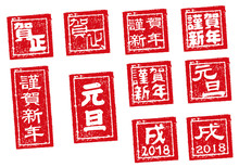 New Year Stamp Illustration Se...