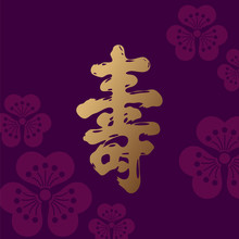 The Hieroglyph Of Prosperity. Chinese Icon. Gold Hieroglyph On A Violet Background With  Flowers.