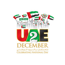 UAE 2nd December Logo, Silhoue...