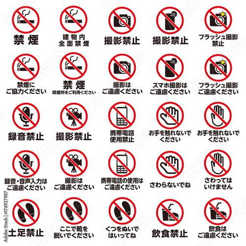 Fotografia  注意・警告マークセット 2