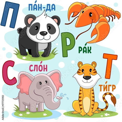 In de dag Boerderij Cartoon Russian alphabet for children with letters and pictures of panda, cancer, elephant and tiger.