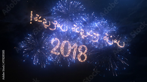 2018 happy new year greeting text in arabic with particles and sparks on black night sky