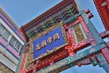 Gate Of Yokohama China Town