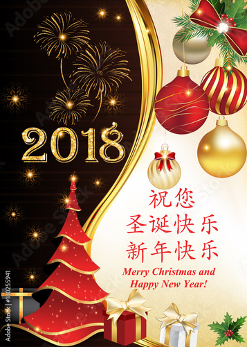Merry Christmas In Chinese.Merry Christmas And Happy New Year Written In English And
