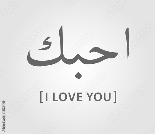 I love you arabic - Buy this stock vector and explore similar