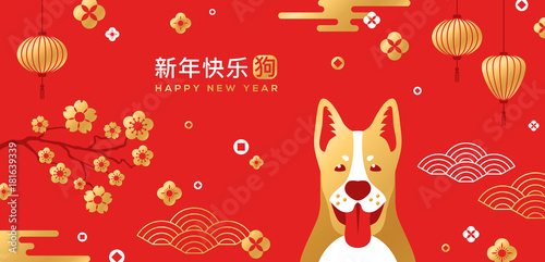 Chinese New Year Card With Traditional Asian Patterns And Dog Buy Enchanting Asian Patterns