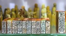 Chinese Stone Seals Hand Stamp...