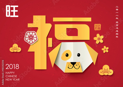 2018 chinese new year greeting card design with origami dogs 2018 chinese new year greeting card design with origami dogs chinese translation fu m4hsunfo