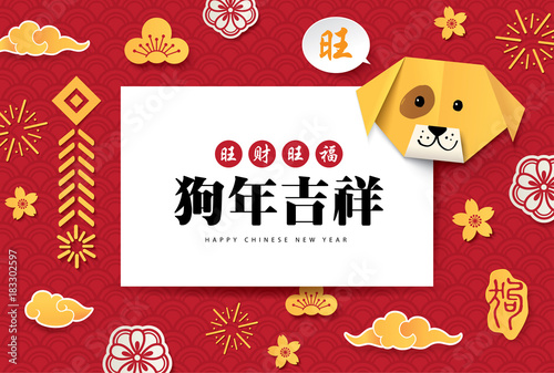 2018 Chinese new year greeting card design with origami dogs ...