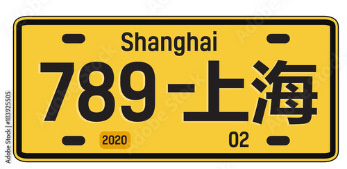 Photo  Shanghai car plate, realistic looking registration plate design for city souvenir