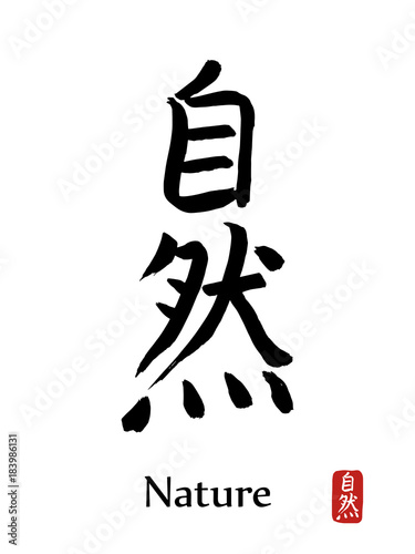 czarny-chinski-znak-oznaczajacy-nature