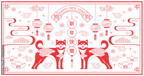 Chinese new year 2018 greetings year of the dog translation chinese new year 2018 greetings year of the dog translation m4hsunfo