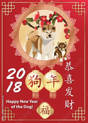 Happy chinese new year 2018 greeting card with text in chinese and happy chinese new year 2018 greeting card with text in chinese and english ideograms m4hsunfo