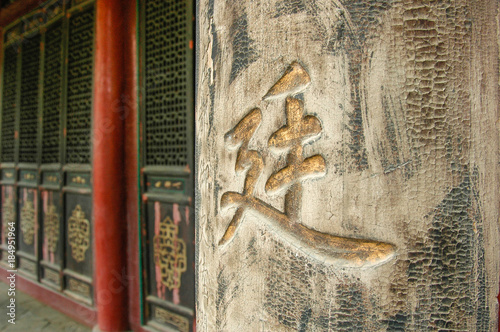 Fotografie, Obraz  Ideogram engraved on the wall of the mosque of Xian, China