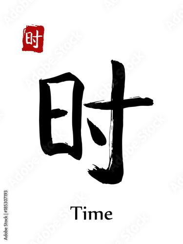 chinska-kaligrafia-slowo-czas