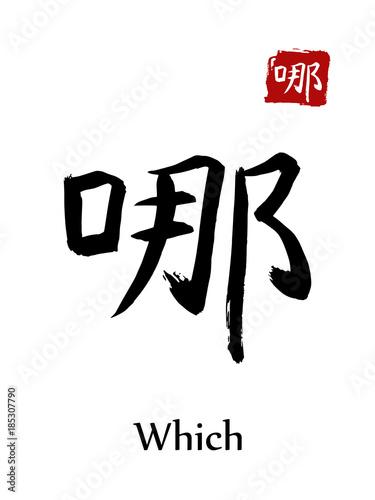 czarny-chinski-symbol-angielskie-slowo-which