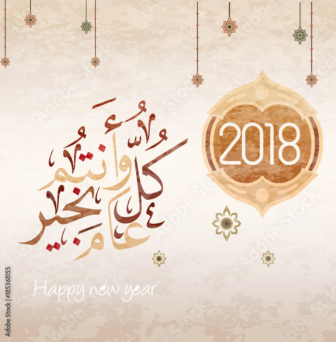 vector arabic calligraphy translation happy new year 2018