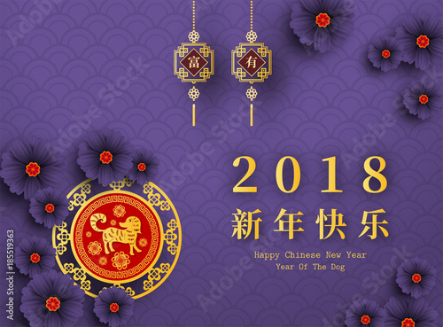 2018 chinese new year paper cutting year of dog vector design for 2018 chinese new year paper cutting year of dog vector design for your greetings card m4hsunfo