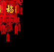 part of a traditional style lantern for Chinese New Year on black with copy space the Chinese word means fortune