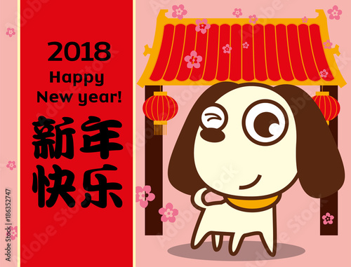 Chinese New Year 2018 Greeting Card Design With Cute Dog The Year