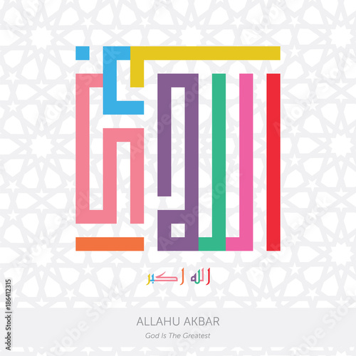 COLORFUL KUFIC CALLIGRAPHY OF ALLAHU AKBAR (GOD IS GREATEST