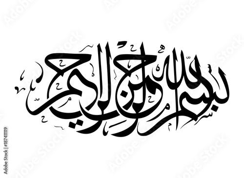 The First Verse Of Quran Bismillah - Buy this stock vector