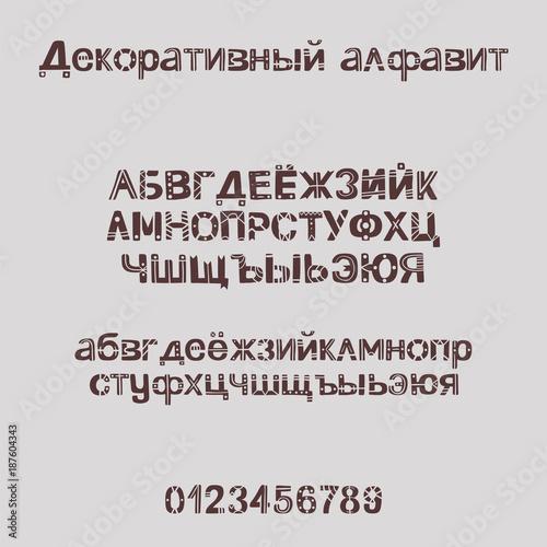 Decorative hand drawn alphabet hand drawn russian cyrillic alphabet hand drawn russian cyrillic alphabet handwritten vector brush font m4hsunfo