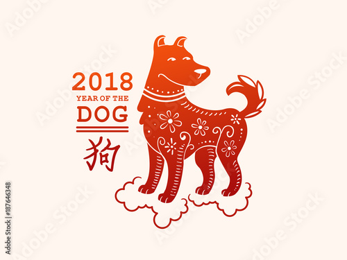 chinese new year design for 2018 chinese zodiac dog symbol vector illustration