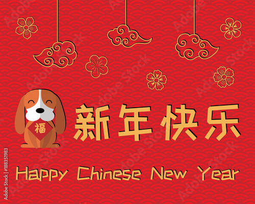 2018 chinese new year greeting card banner with cute funny dog 2018 chinese new year greeting card banner with cute funny dog holding card with character m4hsunfo