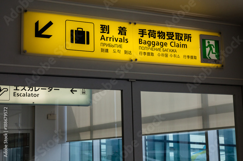 Poster Luchthaven 空港 到着口