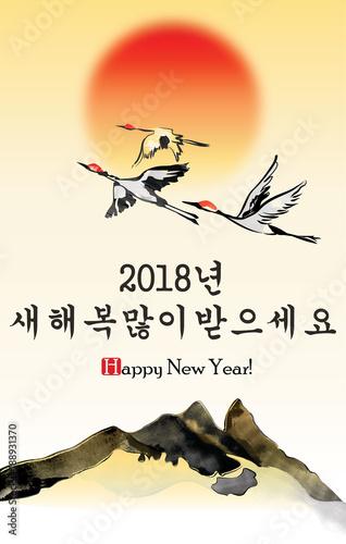 Korean New Year greeting card with vintage design of crane birds ...