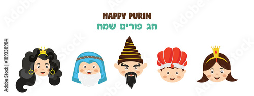 Photo Happy Jewish new year Purim in Hebrew and English