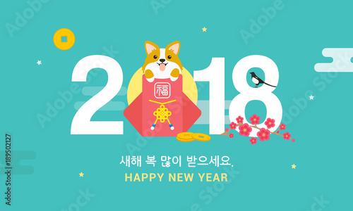 seollal korean lunar new year vector illustration 2018 with corgi dog in sebaetdon