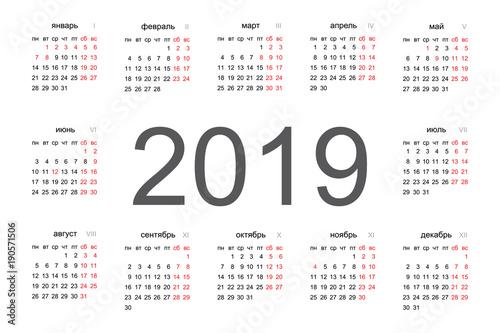 Simple 2019 year Russian calendar  Vector circle calendar