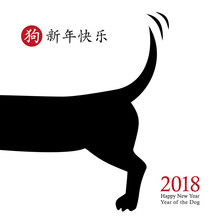 2018 Chinese New Year Of The D...