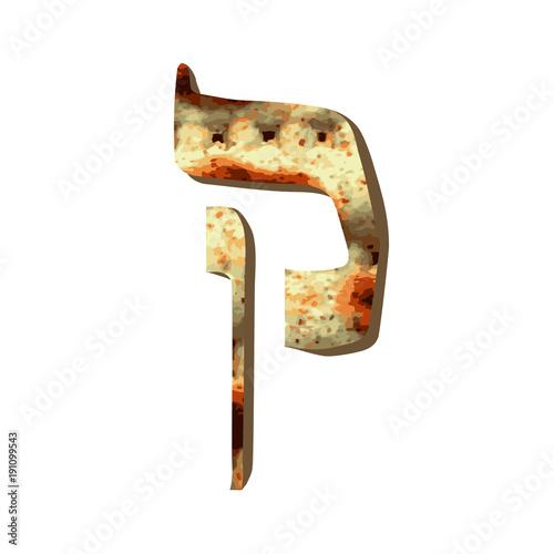 Alphabet hebrew passover matzah the hebrew letter kuf calligraphy alphabet hebrew passover matzah the hebrew letter kuf calligraphy font jewish easter m4hsunfo