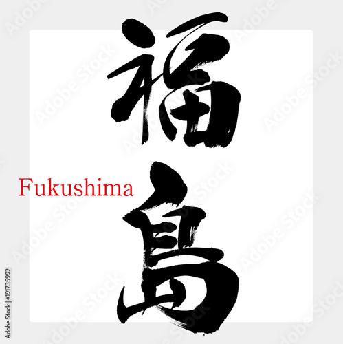 Valokuva  福島・Fukushima(筆文字・手書き)