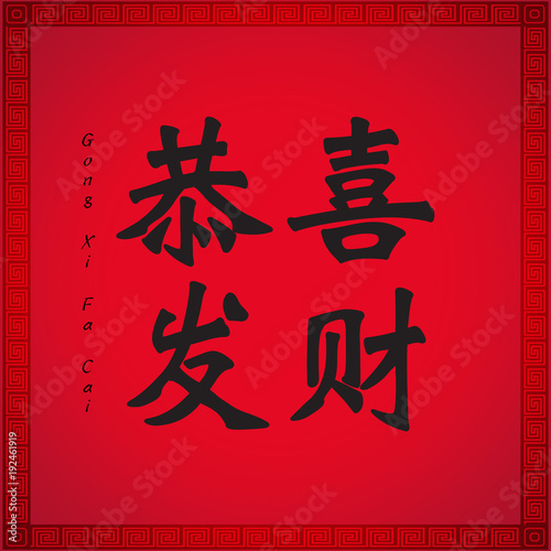 chinese new year greeting card design chinese translation gong xi fa cai