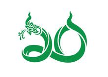 Naga Illustration. The Snake I...