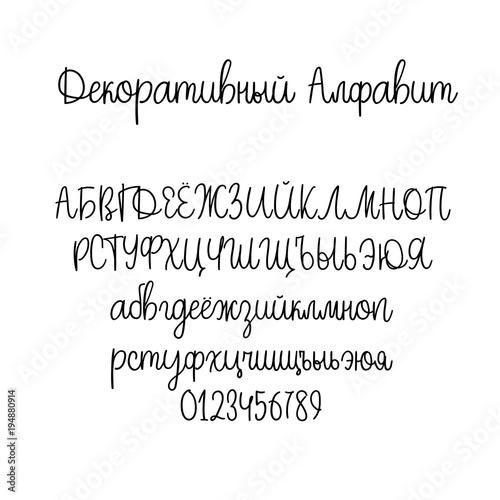 Decorative hand drawn alphabet handwritten vector brush font decorative hand drawn alphabet handwritten vector brush font modern calligraphy cyrillic abc wedding m4hsunfo