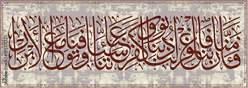 Arabic calligraphy Surah 3 al Imran ayat 193 meansBelieve in your Lord, our Lord! Forgive us our sins, forgive us our sins, and slay the godly Canvas Print