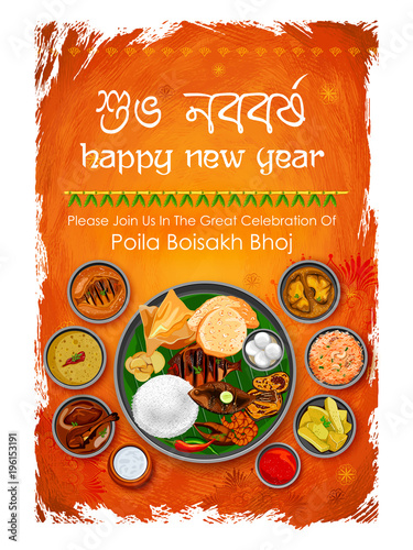 greeting background with bengali text subho nababarsha priti o subhecha meaning love and wishes for happy