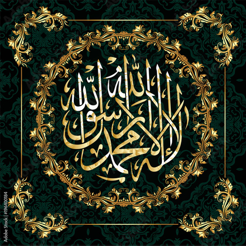 """La-ilaha-illallah-muhammadur-rasulullah"" for the design of Islamic holidays Wallpaper Mural"