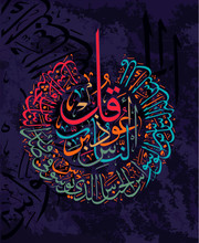 "Islamic Calligraphic Verses From The Koran Al-Nas 114: For The Design Of Muslim Holidays Means ""People"""